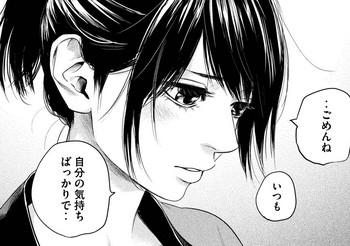 ハレ婚 ネタバレ 101 最新 画バレ【ハレ婚無料 最新102話】11.jpg
