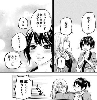 ハレ婚 ネタバレ 101 最新 画バレ【ハレ婚無料 最新102話】13.jpg