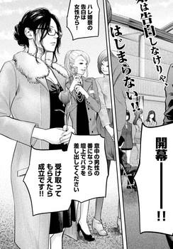 ハレ婚 ネタバレ 101 最新 画バレ【ハレ婚無料 最新102話】3.jpg