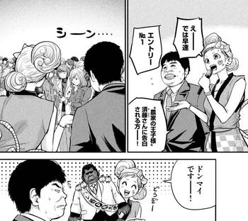 ハレ婚 ネタバレ 101 最新 画バレ【ハレ婚無料 最新102話】4 - 1.jpg