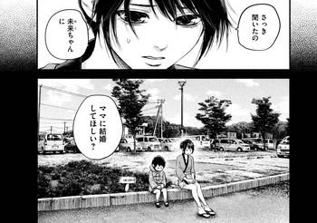 ハレ婚 ネタバレ 101 最新 画バレ【ハレ婚無料 最新102話】7.jpg