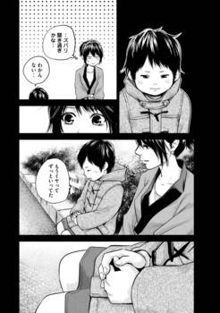 ハレ婚 ネタバレ 101 最新 画バレ【ハレ婚無料 最新102話】8.jpg