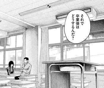ハレ婚 ネタバレ 109 最新 画バレ【ハレ婚無料 最新110話】1.jpg