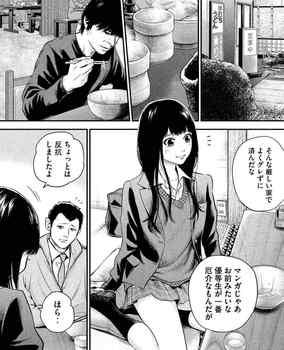 ハレ婚 ネタバレ 109 最新 画バレ【ハレ婚無料 最新110話】13.jpg