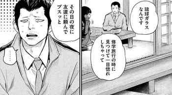 ハレ婚 ネタバレ 109 最新 画バレ【ハレ婚無料 最新110話】14.jpg
