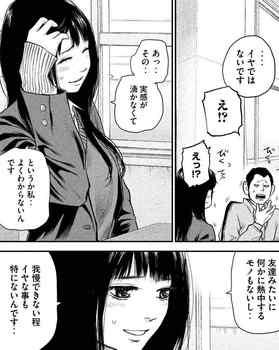 ハレ婚 ネタバレ 109 最新 画バレ【ハレ婚無料 最新110話】5.jpg