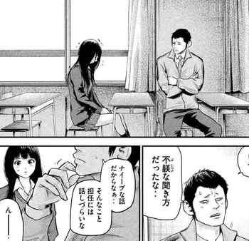 ハレ婚 ネタバレ 109 最新 画バレ【ハレ婚無料 最新110話】7.jpg