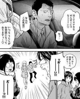 ハレ婚 ネタバレ 110 最新 画バレ【ハレ婚無料 最新111話】10.jpg