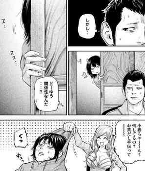 ハレ婚 ネタバレ 110 最新 画バレ【ハレ婚無料 最新111話】12.jpg