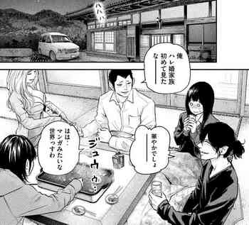 ハレ婚 ネタバレ 110 最新 画バレ【ハレ婚無料 最新111話】16.jpg