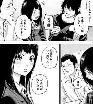 ハレ婚 ネタバレ 110 最新 画バレ【ハレ婚無料 最新111話】17.jpg