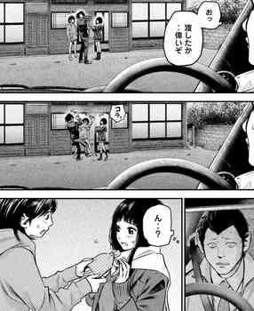 ハレ婚 ネタバレ 110 最新 画バレ【ハレ婚無料 最新111話】8.jpg