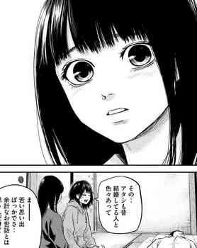 ハレ婚 ネタバレ 111 最新 画バレ【ハレ婚無料 最新112話】12.jpg
