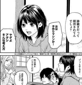 ハレ婚 ネタバレ 111 最新 画バレ【ハレ婚無料 最新112話】4.jpg