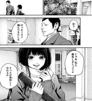 ハレ婚 ネタバレ 113 最新 画バレ【ハレ婚無料 最新114話】10.jpg