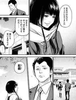 ハレ婚 ネタバレ 113 最新 画バレ【ハレ婚無料 最新114話】12.jpg