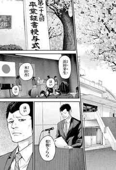 ハレ婚 ネタバレ 113 最新 画バレ【ハレ婚無料 最新114話】3.jpg