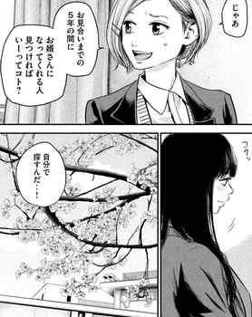 ハレ婚 ネタバレ 113 最新 画バレ【ハレ婚無料 最新114話】6.jpg
