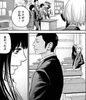 ハレ婚 ネタバレ 113 最新 画バレ【ハレ婚無料 最新114話】7.jpg