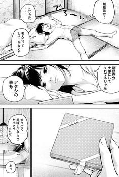ハレ婚 ネタバレ 115 最新 画バレ【ハレ婚無料 最新116話】14.jpg