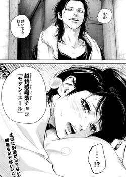 ハレ婚 ネタバレ 115 最新 画バレ【ハレ婚無料 最新116話】17.jpg