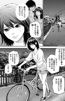 ハレ婚 ネタバレ 115 最新 画バレ【ハレ婚無料 最新116話】3.jpg