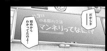 ハレ婚 ネタバレ 115 最新 画バレ【ハレ婚無料 最新116話】6.jpg