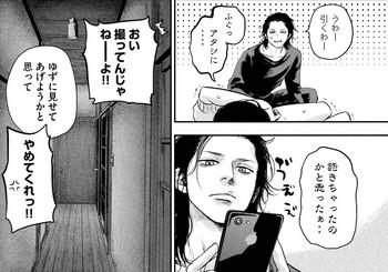 ハレ婚 ネタバレ 116 最新 画バレ【ハレ婚無料 最新117話】14.jpg