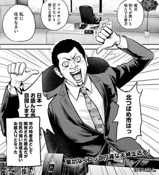 ハレ婚 ネタバレ 116 最新 画バレ【ハレ婚無料 最新117話】18.jpg