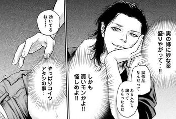 ハレ婚 ネタバレ 116 最新 画バレ【ハレ婚無料 最新117話】3 -1.jpg