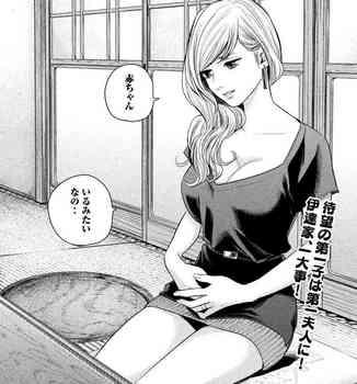 ハレ婚 ネタバレ 118 最新 画バレ【ハレ婚無料 最新119話】2 - 1.jpg