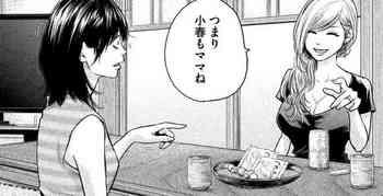 ハレ婚 ネタバレ 118 最新 画バレ【ハレ婚無料 最新119話】3.jpg