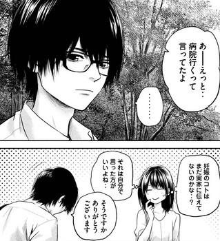 ハレ婚 ネタバレ 119 最新 画バレ【ハレ婚無料 最新120話】12.jpg