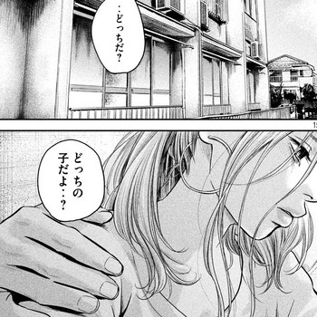 ハレ婚 ネタバレ 119 最新 画バレ【ハレ婚無料 最新120話】15.jpg