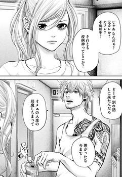 ハレ婚 ネタバレ 119 最新 画バレ【ハレ婚無料 最新120話】5.jpg