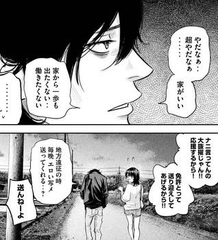 ハレ婚 ネタバレ 120 最新 画バレ【ハレ婚無料 最新121話】5 - 1.jpg