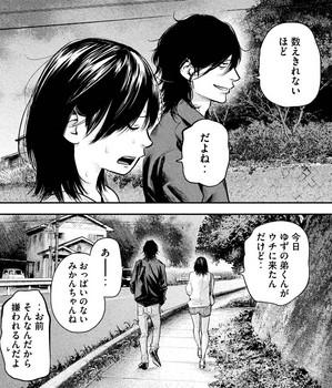 ハレ婚 ネタバレ 120 最新 画バレ【ハレ婚無料 最新121話】7.jpg