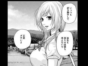 ハレ婚 ネタバレ 121 最新 画バレ【ハレ婚無料 最新122話】12.jpg