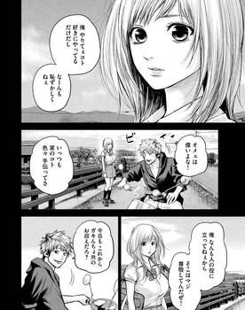 ハレ婚 ネタバレ 121 最新 画バレ【ハレ婚無料 最新122話】14.jpg