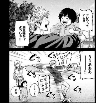 ハレ婚 ネタバレ 121 最新 画バレ【ハレ婚無料 最新122話】16 - 1.jpg