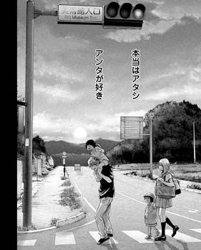 ハレ婚 ネタバレ 121 最新 画バレ【ハレ婚無料 最新122話】18.jpg