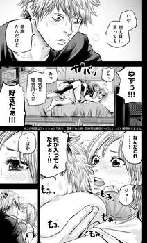 ハレ婚 ネタバレ 121 最新 画バレ【ハレ婚無料 最新122話】3.jpg