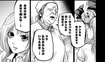 ハレ婚 ネタバレ 121 最新 画バレ【ハレ婚無料 最新122話】5.jpg