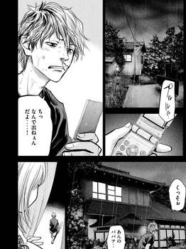 ハレ婚 ネタバレ 121 最新 画バレ【ハレ婚無料 最新122話】6.jpg