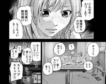 ハレ婚 ネタバレ 122 最新 画バレ【ハレ婚無料 最新123話】10.jpg
