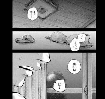 ハレ婚 ネタバレ 122 最新 画バレ【ハレ婚無料 最新123話】11.jpg