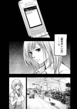 ハレ婚 ネタバレ 122 最新 画バレ【ハレ婚無料 最新123話】17.jpg