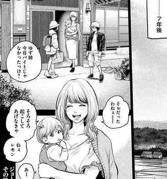 ハレ婚 ネタバレ 123 最新 画バレ【ハレ婚無料 最新124話】1.jpg
