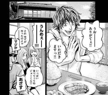 ハレ婚 ネタバレ 123 最新 画バレ【ハレ婚無料 最新124話】10.jpg