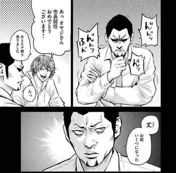 ハレ婚 ネタバレ 123 最新 画バレ【ハレ婚無料 最新124話】11.jpg